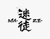 世新公廣一甲 傳播技能成果展 迷途 Maze