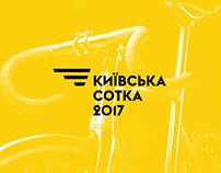 Velosotka Kyiv 2017