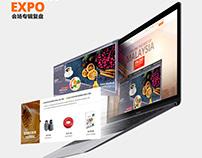 Alibaba. com MARCH EXPO Marketing page