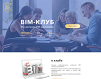 Landing page для BIM-клуба в Санкт-Петербурге