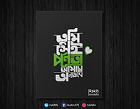 Tumi sei purnota (Bangla Typograpy)