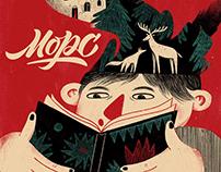 """Poster for festival """"Mors"""""""
