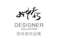 Tiger's Collection(陈申泰作品集)
