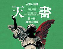 天書第一部:被遺忘的神|台南人劇團