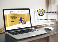 Дизайн сайта дробеструйной обработки Drobman