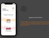App ui/ux design Transport Odessa