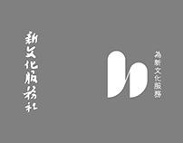 為新文化服務 | New Culture  //  VI 再造計畫 | VI Re-Design