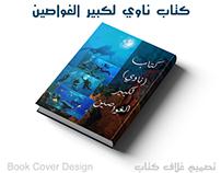كتاب ناوي لكبير الغواصين - تصميم غلاف