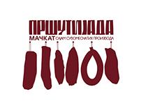Logo PRŠUTIJADA