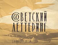 Retro Soviet lettering. vol.4
