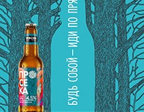 Posters for beer «Proseka»