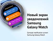 Экран уведомлений Galaxy Watch / Notification screen