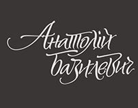 Lettering / A. Bazilevich