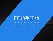 PP助手正版GUI