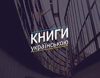 Книги українською - VK.com