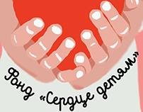Фонд Сердце Детям (иллюстрация)