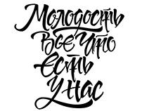 """Cyrillic Lettering """"Молодость - все что есть у нас"""""""