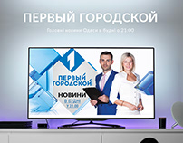 Odessa's first city television channel