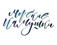 Brush сalligraphy & Lettering