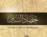HASAD - MOUBARK EL-DWILA