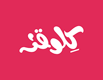 Famous Brands Logo Matching - Arabic