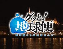 読売テレビ「グッと!地球便」