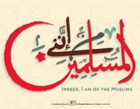 """Typography design of """"Indeed, I am of the Muslims."""""""