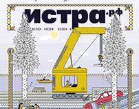 Istra.rf magazine cover