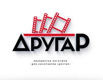 """Разработка логотипа для кинотеатра """"Другар"""""""