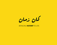 Bringing history to life - كان زمان