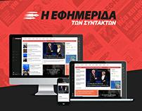 Εφημερίδα των Συντακτών | EF.SYN. | Concept Redesign