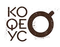 Разработка логотипа кофейни КОФЕУС