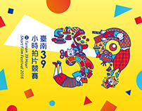 2016臺南39小時拍片競賽 / 2016 Tainan 39 hr Short Film Festival