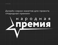 """Дизайн в соцсети Вконтакте проекта """"Народная премия"""""""