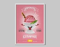 Постеры для Буфет, г. Атырау / Posters / Buffet
