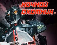 «Ночной охотник»/Millitary Robotics