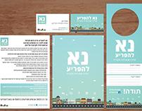 Please Do Disturb Branding (Hadar, Haifa)