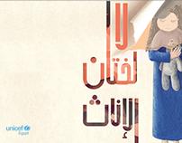 Female Genital Mutilation -UNICEF Egypt-