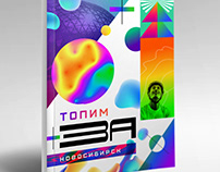 Топим за Новосибирск
