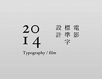 電影標準字設計 / Typography / film / 2014