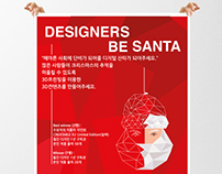 DESIGNERS BE SANTA  (with 민홍준 )  for Ateam Ventures