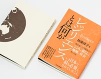 Book Cover Design | Junko. Edahiro - (Toyo Keizai)