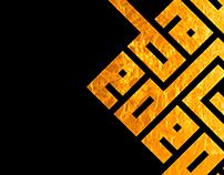 'Edep' Kufic Design