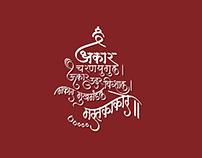 Ganesha calligraphy