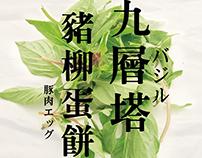 九層塔豬柳蛋餅‧上市│海報設計Design