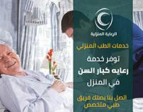 خدمات الرعاية المنزلية