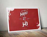 سَيَمر كلّ مُـرْ - Arabic Typography
