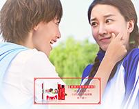 Yuesai Double 11 campaign 2017