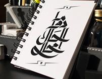 دوامـ الحال محال  arabic typography
