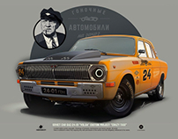 "GAZ -24-01 custom project ""Crazy taxi"""